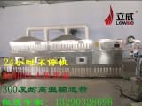山东济南隧道式微波杂粮低温烘焙设备生产厂家