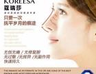 广西北海蔻瑞莎量子无痕祛眼袋能维持多长时间 有没有副作用