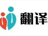 蕪湖本地翻譯公司 同聲傳譯 商務口譯 電話口譯