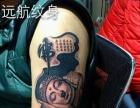 真新纹身店,真新洗纹身,上海远航纹身,嘉定纹身店