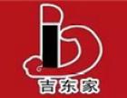 吉东家焖锅加盟
