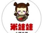 长春有米娃娃小锅米线加盟店吗?生意怎么样?