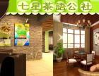 七星茶语公社加盟电话 饮品加盟好项目 七星茶语公社加盟费