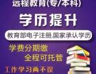 2016年福建林业职业技术学院(函授)招生简章