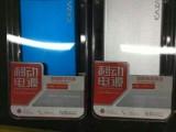 厂家低价批发新款超薄外壳移动电源苹果手机安卓系统通用充电宝