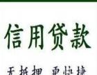 天津无抵押贷款您有尾款房还满6个月以上就秒放款