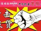为什么PAPA有的卖的那么便宜?怎么才能买到正品PAPA