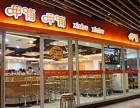 餐饮连锁品牌 北京呷哺呷哺小火锅加盟