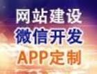 企业网站 商城建设 软件开发 微信开发 安卓,苹果定制