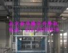 定制液压升降机液压升降平台液压升降货梯装卸货平台