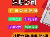 广州公司注册代理记账