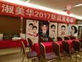 化妆品招商加盟.中医美容养身加盟.北京全国地区招商加盟