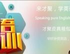 广州狮岭镇专业英语 外贸口语培训怎么培训的