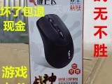 键上飞战神笔记本台式电脑鼠标USB光电有