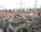 求购鹤壁各地废铜废铝废电缆废导线废铜线废旧电力物资