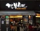 kyochon炸鸡加盟费 杭州校村炸鸡店在哪里