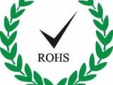 苏州塑料ROHS检测