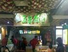 《闪电转铺》北国超市入口小吃店转让