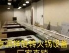 旋转小火锅开店享受厂家扶持活动 免费提供千元豪礼