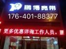 沈阳鹏博宽带营业厅长城宽带客服电话安装办理报装