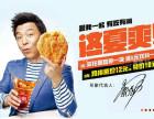 郑州-炸鸡店连锁加盟 加盟创业率高达95