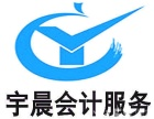 晋中宇晨专业记账七年 专业代理记账 专业办理公司注销
