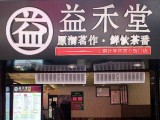 济南市长清区 益禾堂奶茶门店转让