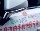【机大师】深圳手机换屏换电池 上门专修苹果华为