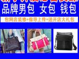 包包代理 女包网店代理 箱包代理 女包代理 男包代理加盟货源分销