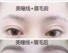 韩式定妆眉眼唇!!!
