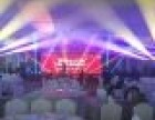 苏州庆典礼仪策划公司哪家专业 昆山舞台灯光音响LED大屏出租