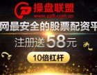 淄博 微豪配资互联网配资资金是第三方监管吗?