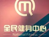 全民健身中心南宁店新店开业惊喜特惠