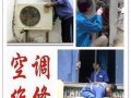 温州 南浦路 学院路 空调加液维修 空调拆装清洗