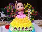 和田县蛋糕店预定生日蛋糕为您提供较好的服务送货上门