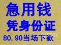 青岛市南区手机分期套现套现需要什么资料一人可以办理几家