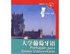 合肥21世纪葡萄牙语培训/葡萄牙语随到随学
