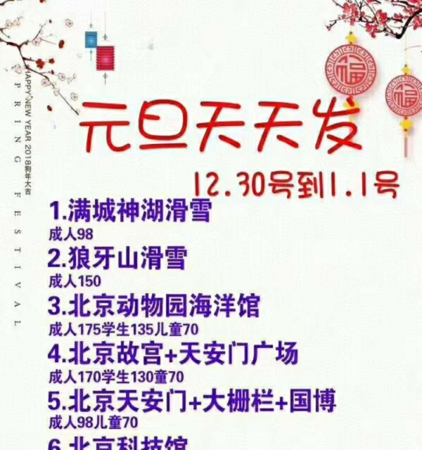 北京动物园+海洋馆一日游天天发团