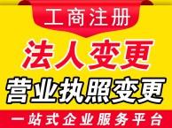 代理记账198元起 税务筹划 烂账清理 注册执照