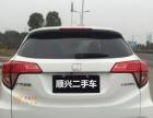 本田缤智2016款 1.8 无级 两驱先锋型 此车分期丨首付两成