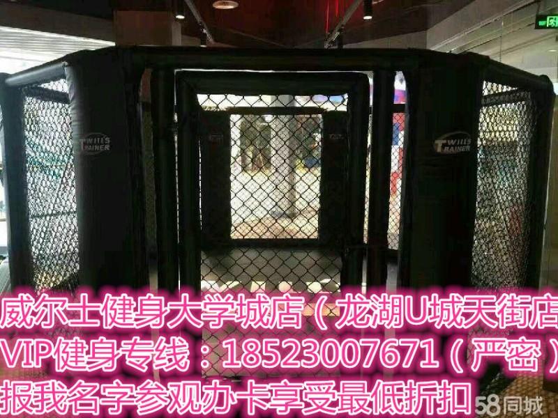 重庆威尔士健身大学城店(龙湖U城店)