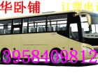 义乌到淄博的客车长途汽车15825669926