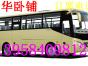 义乌到天津汽车直达客车15825669926