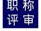 河北职称 重庆职称 成都职称可用于企业升资