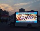 南通广告车出租,LED宣传车租赁,舞台屏幕车出租
