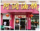 黑龙江焦庄肉火烧成本多少钱,阿润餐饮加盟店店火爆