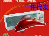 厂家直销 送中老年人保健按摩棒 海豚电动按摩器批发电脑版按摩仪