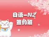 上海静安成人日语培训 学习进度随堂完善管理