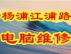 上海杨浦江浦路电脑上门diy装机硬盘U盘数据恢复维修网络布线