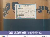 批发58克白云纸业双胶版纸 卷筒482,潍坊优质的出售